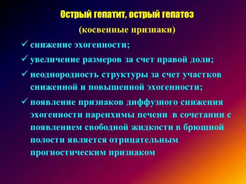 >Наследственные пигментные гепатозы  Врожденная негемолитическая желтуха II типа (синдром Ариаса) Конституционная дисфункция печени